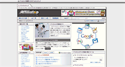 Preview of affiliatop.sitefix.jp
