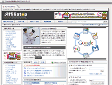 Tablet Preview of affiliatop.sitefix.jp